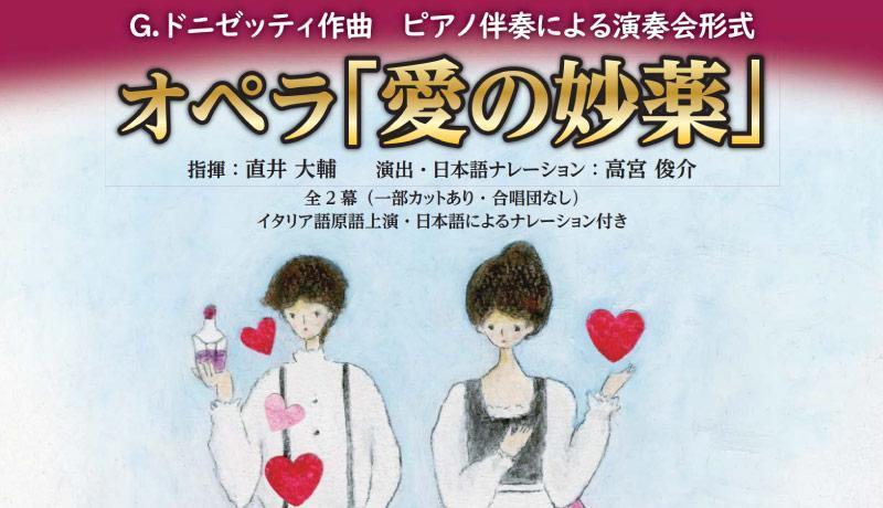 2019年2月17日(日) オペラ「愛の妙薬」