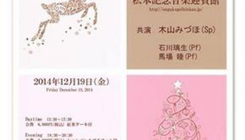 2014年12月19(金)クリスマスコンサート